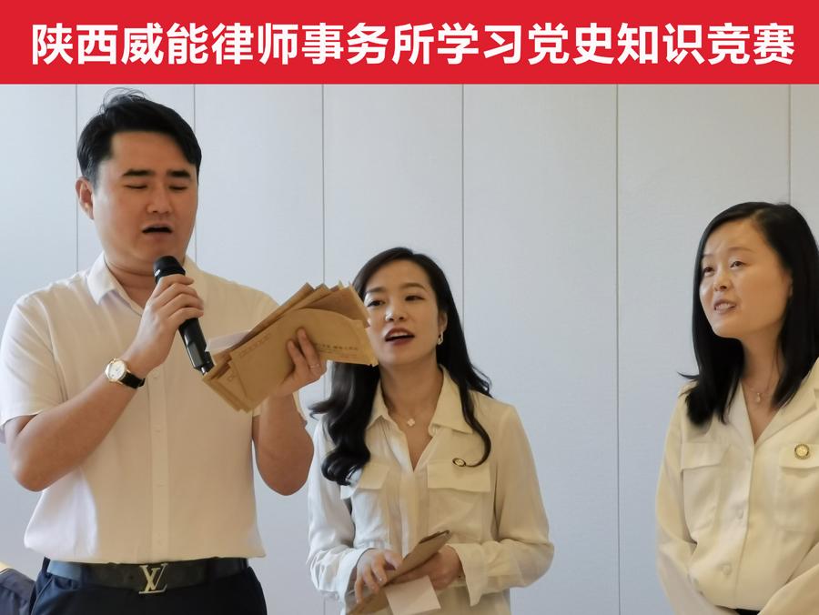 重温党史、砥砺奋进||陕西威能律师事务所开展党史知识竞赛活动