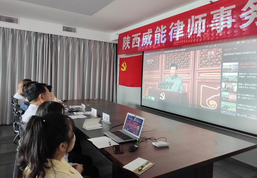 """陕西威能律所组织收看""""庆祝中国共产党成立100周年大会""""并开展主题党课学习"""