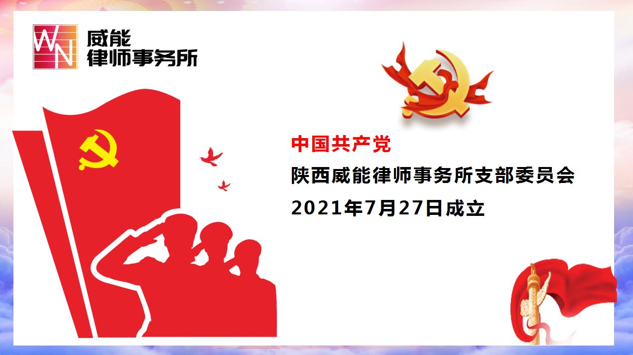 中国共产党陕西威能律师事务所支部委员会成立