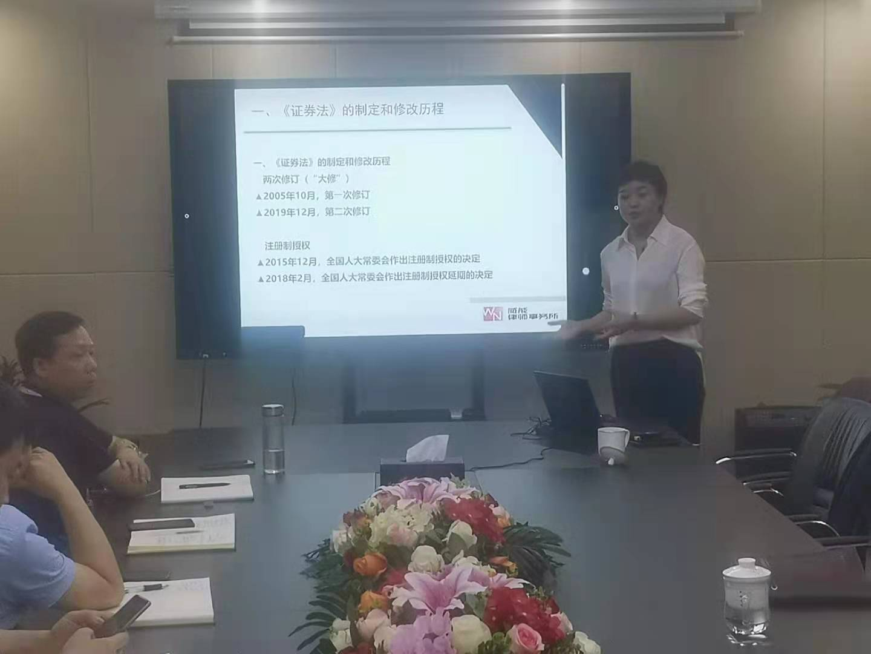 《新三板公司规范治理》专题培训会